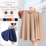 可愛いマタニティスカート
